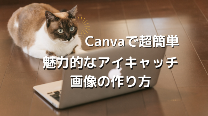 【Canvaで簡単】魅力的なアイキャッチ画像の作り方