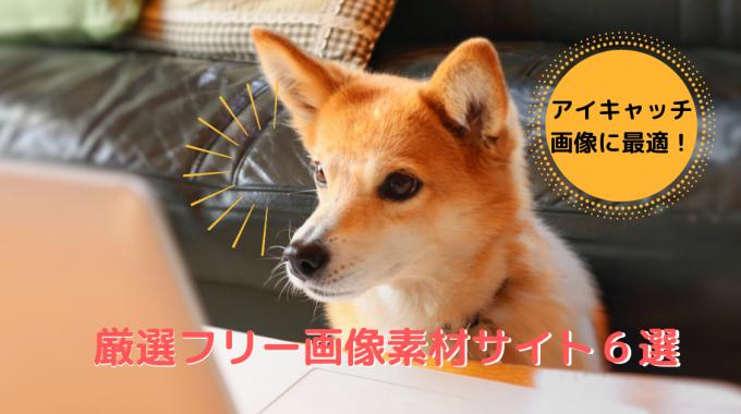 【アイキャッチ画像に最適!】厳選フリー画像素材サイト6選