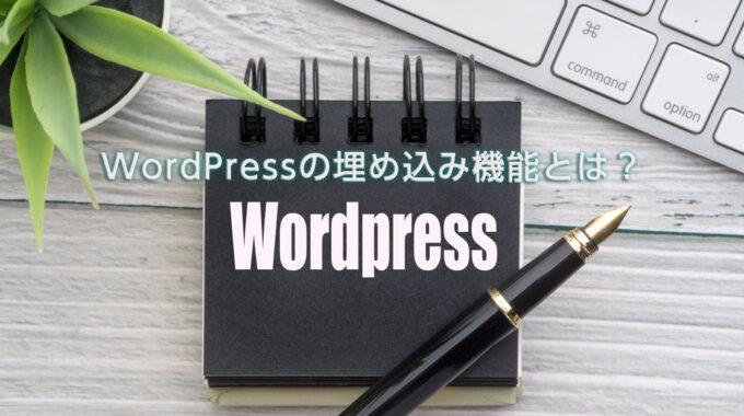 WordPressの埋め込み機能