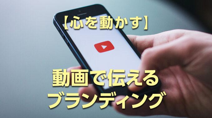 【心を動かす】動画で伝えるブランディング